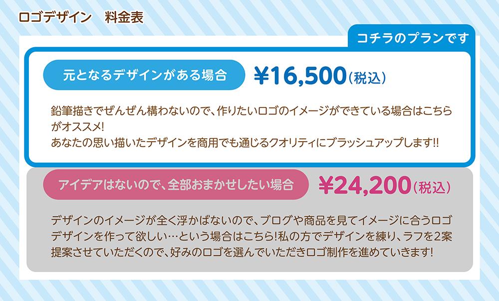 200210_ロゴ制作料金16500円