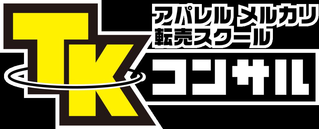 TKコンサル_ロゴ
